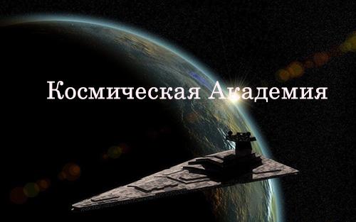 http://stars.f-rpg.ru/files/0014/21/71/35814.jpg